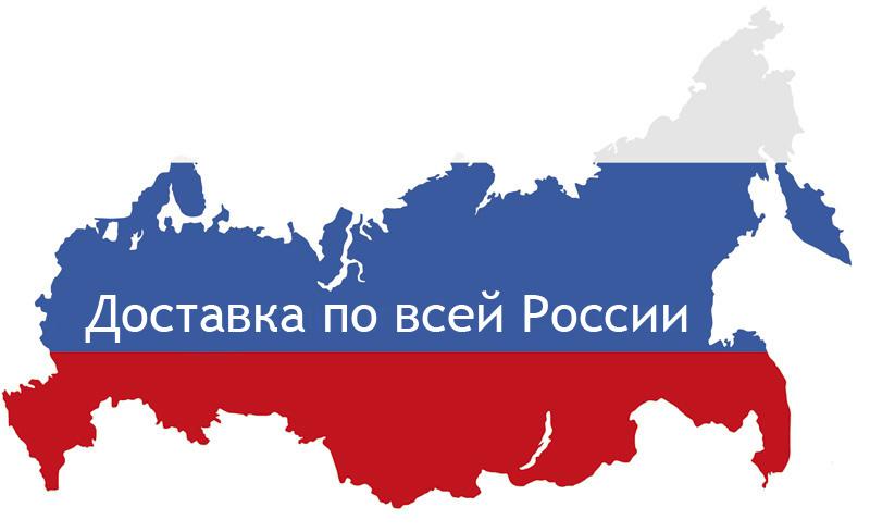 При заказе от 5000 рублей доставка бесплатно