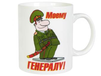 Кружка 350мл Моему генералу (фарфор)