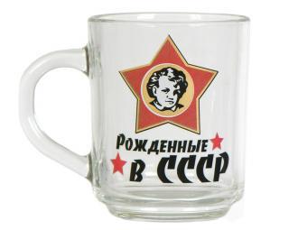 Кружка ''Gren tea'' Рожденые в СССР 200мл