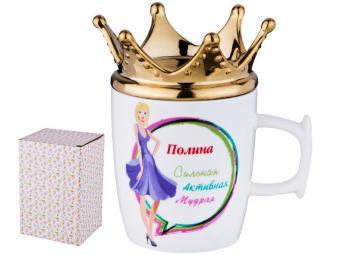 Кружка с короной 300мл ''Полина-королева''