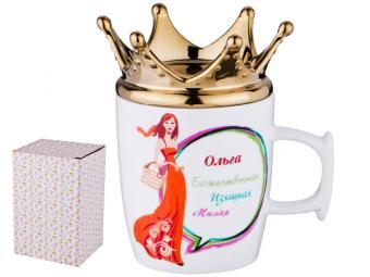 Кружка с короной 300мл ''Ольга-королева''