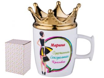 Кружка с короной 300мл ''Марина-королева''