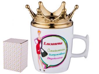Кружка с короной 300мл ''Елизавета-королева''
