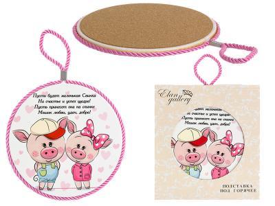 Подставка под горячее ''Парочка свинок со стихами'' круглая, розовый шнурок