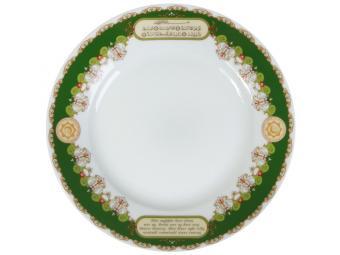 Тарелка мелкая 19см ''Аль-Ихляс'' Р012-А06843