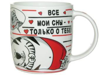 Кружка Валентинка 380мл