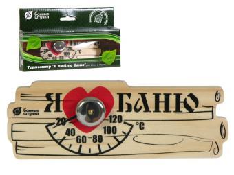 Термометр Я люблю баню 17*6 см