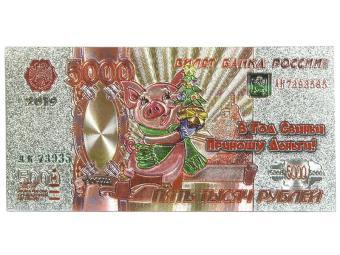 Магнит Банкнота Свинья с ёлкой 5000р