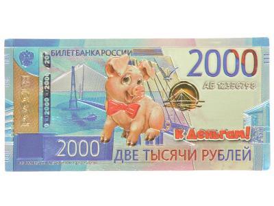 Магнит Банкнота Свинья веселая 2000р