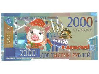 Магнит Банкнота Свинья в шапочке 2000р