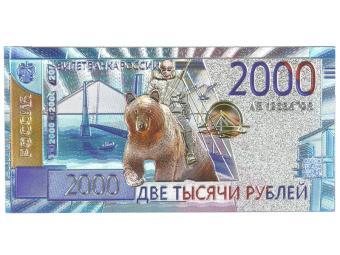 Магнит Банкнота Президент на медведе 2000р